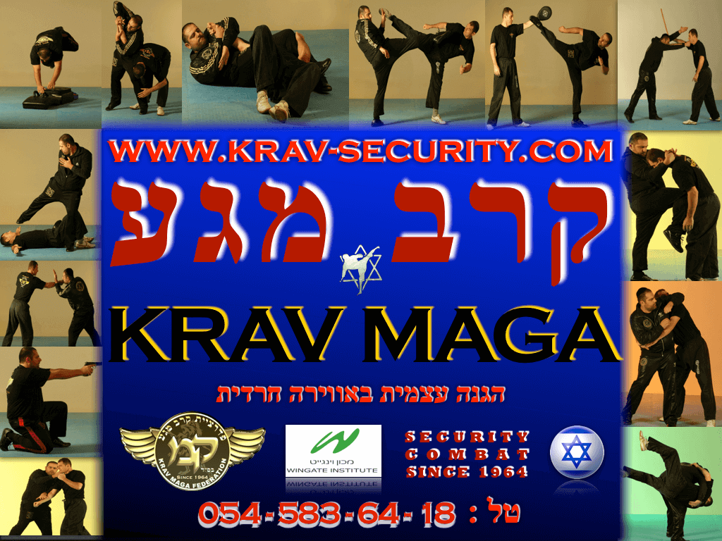 KRAV MAGA FEDERATION STICKER